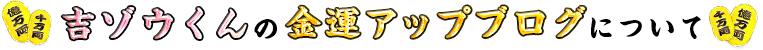 金運アップの金言|吉ゾウくんの金運アップブログ