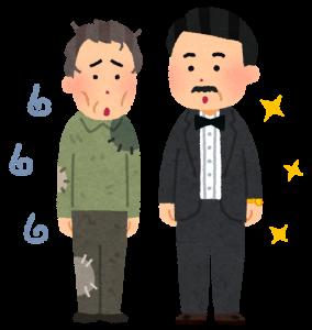 自信アップで金運アップ!~洋服編その1~