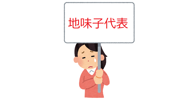地味子な女が大変身~金運アップのヒ・ミ・ツ~