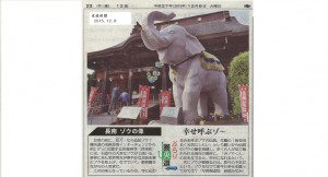 長南 ゾウの像