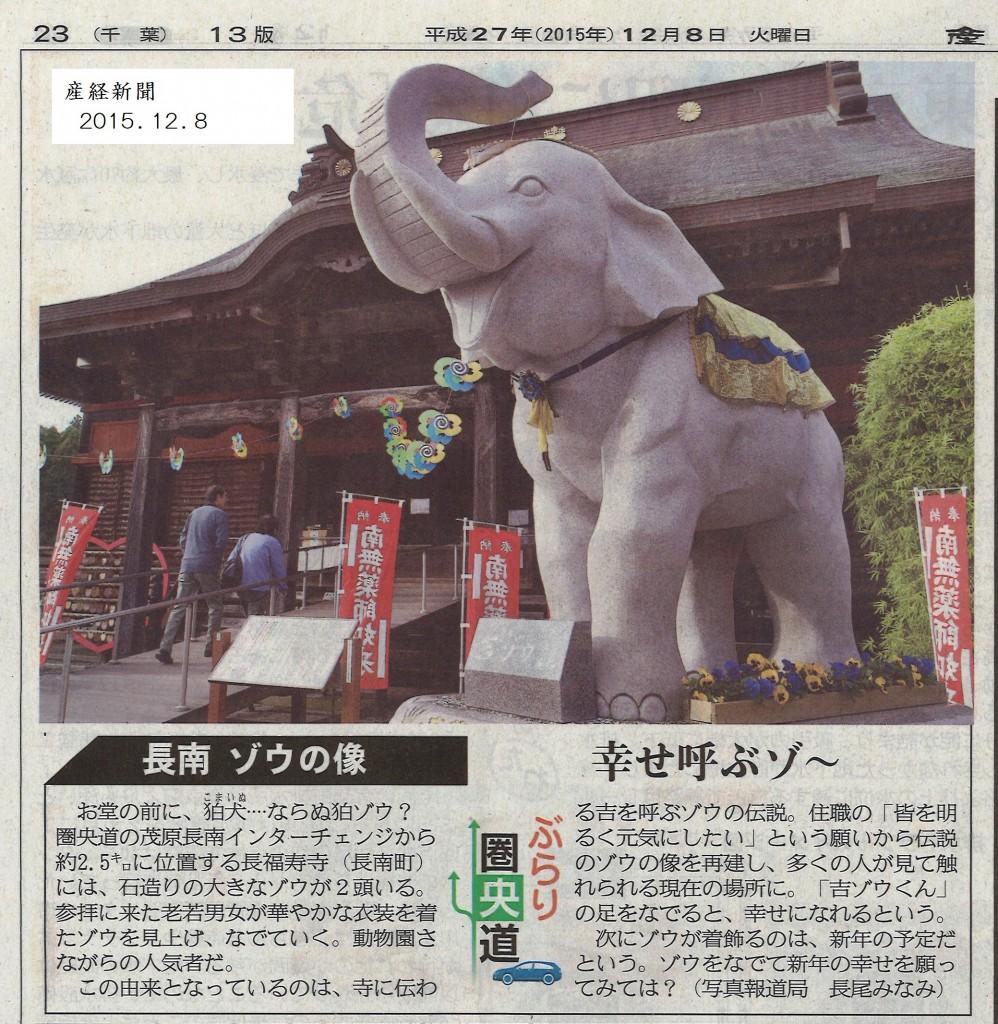 2015.12.08  産経新聞