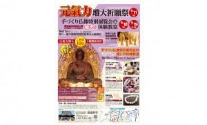 仏像展覧会と体験教室 (9月18日・19日)