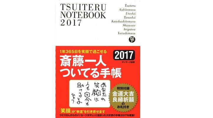 齋藤一人さんの「ついてる手帳2017」が出ました!!