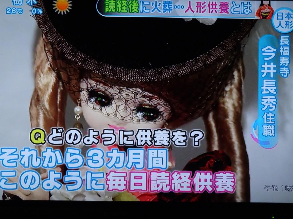とくダネ! で、長福寿寺の人形供養が紹介された!