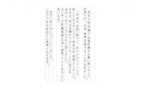 東京大学へ無事合格することが出来ました
