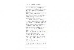 合格の喜びの声-大貳権現様のお力は凄い!!