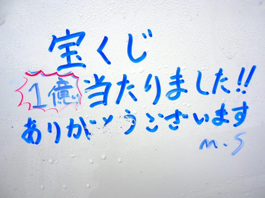 年末ジャンボ宝くじ 1億円当たりました!!