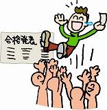 合格祈願 センター試験で実力を発揮するために!!