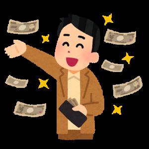 覚えておきたい「お金は天下の回りもの」