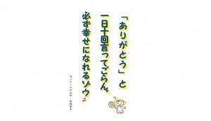 【吉ゾウくんからの教え-⑤】 ありがとう!