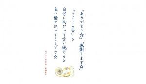【吉ゾウくんからの教え-23】 金運アップの言葉