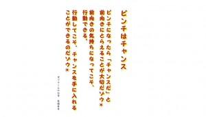 【吉ゾウくんからの教え-③】 ピンチはチャンス!