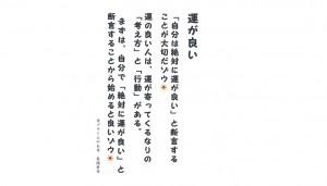 【吉ゾウくんからの教え-②】 運が良い!