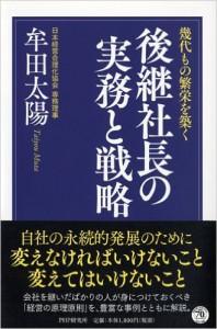 素敵な本を2冊ご紹介します。(その1)
