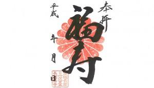 御朱印(長福寿寺) パワースポット