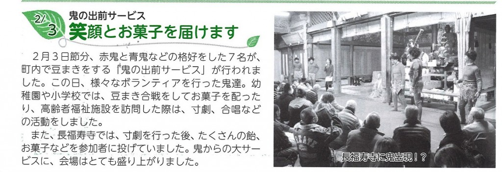 長南町の広報にて「鬼の出前サービス」が紹介!!