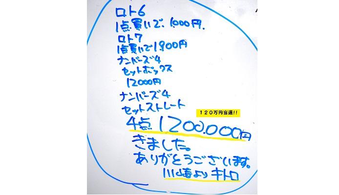 120万円当選!!