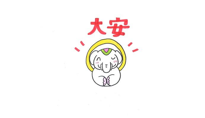 明日は大安&新月の【最強大金運日】だゾウ!
