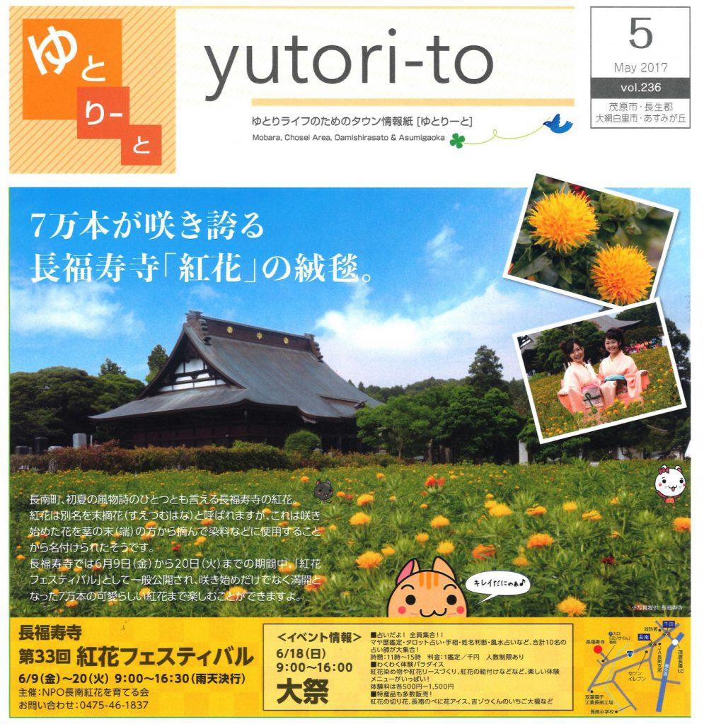 紅花フェスティバル 「ゆとりーと」5月号の表紙に!