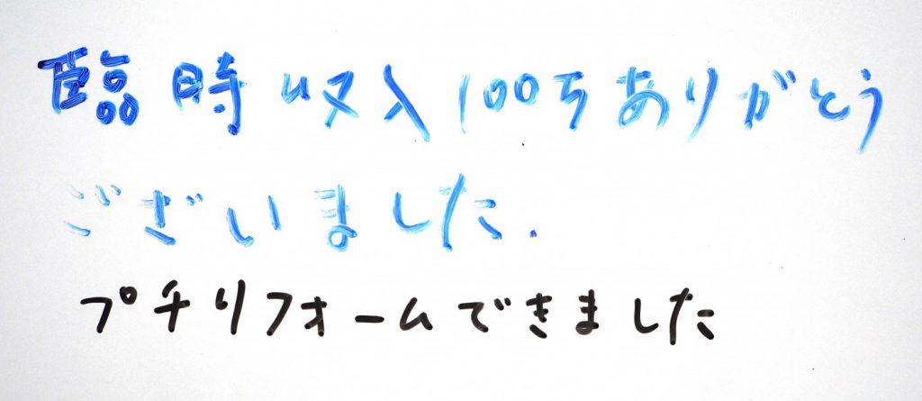臨時収入が100万円   【喜びの声】