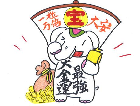 今日は【最強大金運日】だゾウ!