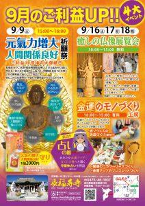 金運のモノづくり工房の開催 9月16日~18日