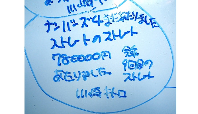 キトロさん、今週も78万円が当たりました!!