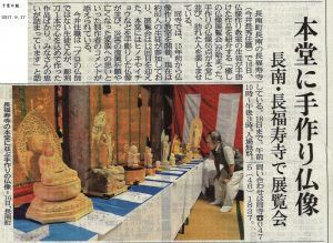 《延期になりました》手作り『仏像展』の開催 9月21日(土)~23日(祝)