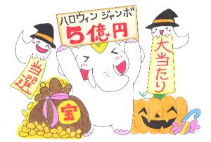 ハロウィンジャンボ宝くじ発売間近!!