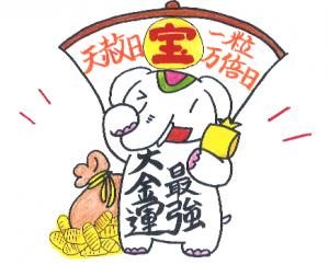 9月18日は今年一番の最強大金運日!!