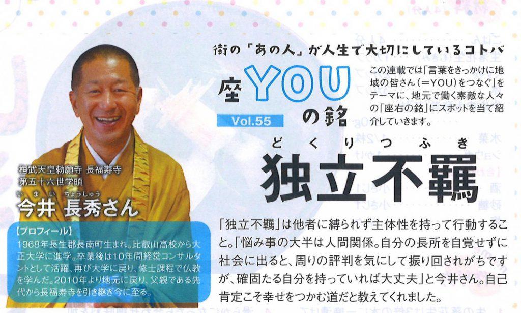 『地域新聞』に私(今井長秀)が紹介されました。