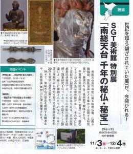 SGT美術館 特別展 「南総天台 千年の秘仏・秘法」