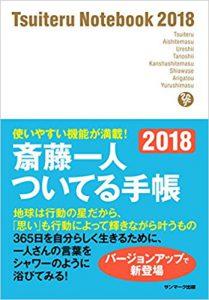 齋藤一人さんの「ついてる手帳2018」が出ました!!