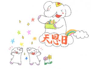今日(6月2日)は『天恩日』 金運アップ・開運の吉日