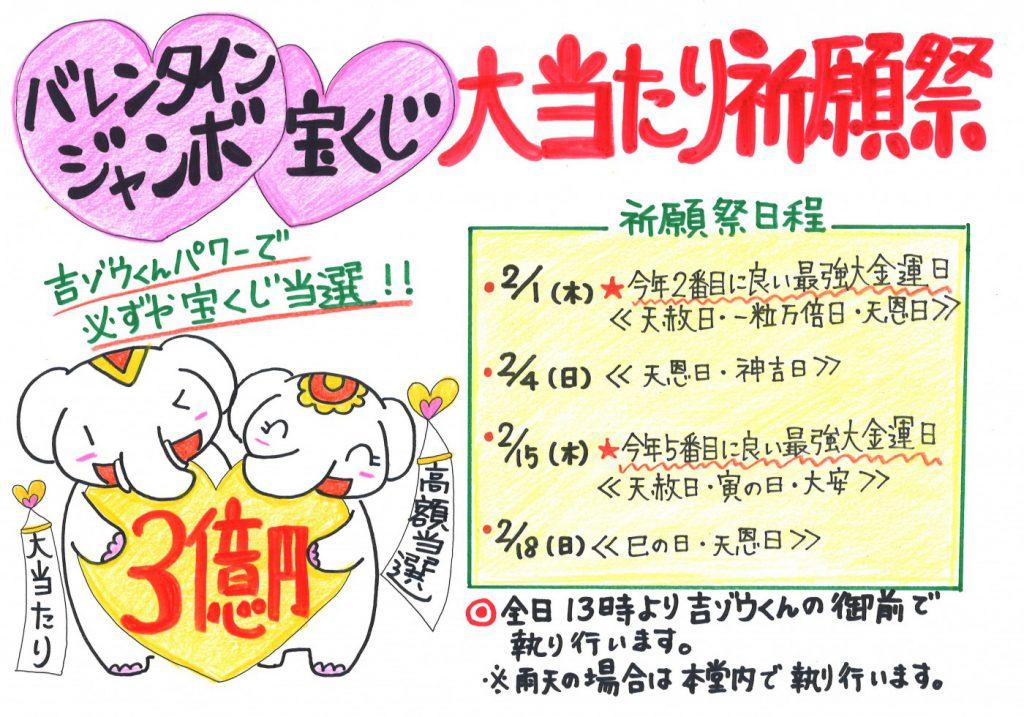 バレンタインジャンボ宝くじ 大当たり祈願祭