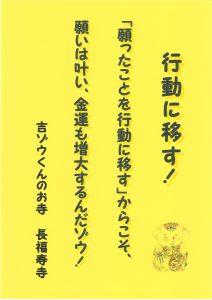 2018年 吉ゾウくんからの金運アップの教え(21)