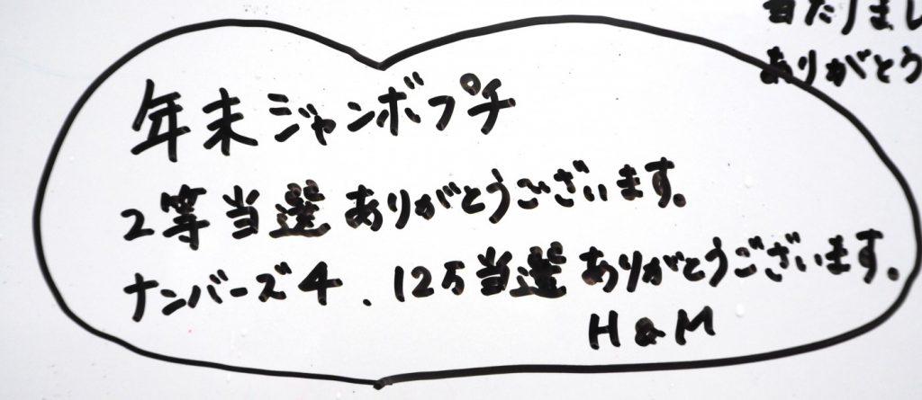 ジャンボプチ2等! ナンバーズ4が12万円当選!