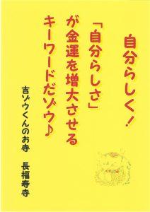 2018年 吉ゾウくんからの金運アップの教え(22)