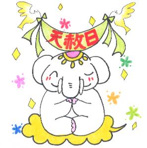 4/16 金運アップ&宝くじ当選パワーを増大させる5つの行動