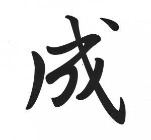今日(5月9日)は「成(なる)」 万事必ず成就する吉日