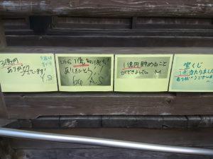 金運アップ・宝くじ当選のお寺 長福寿寺