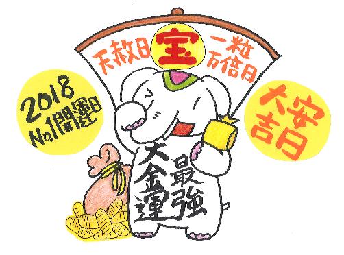 2018年1番!の最強大金運日だゾウ!!