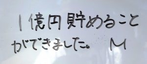 7月の「喜びの声」 1億5000万円が貯まりました。