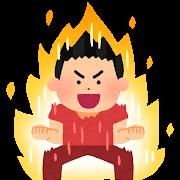 今日(12月13日)は【大安吉日】&【天恩吉日】 ピンチはチャンス!
