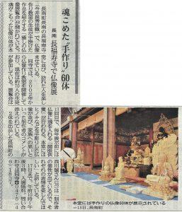 【魂こめた〈手作り〉仏像60体】  「千葉日報」に掲載