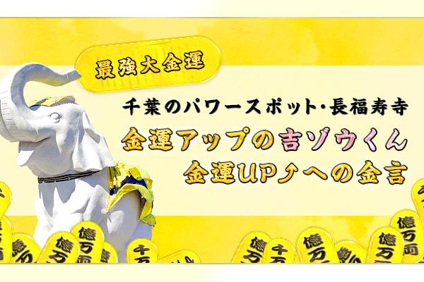 【10万円でできるかな】宝くじが当たる開運のお寺 長福寿寺と吉ゾウくん
