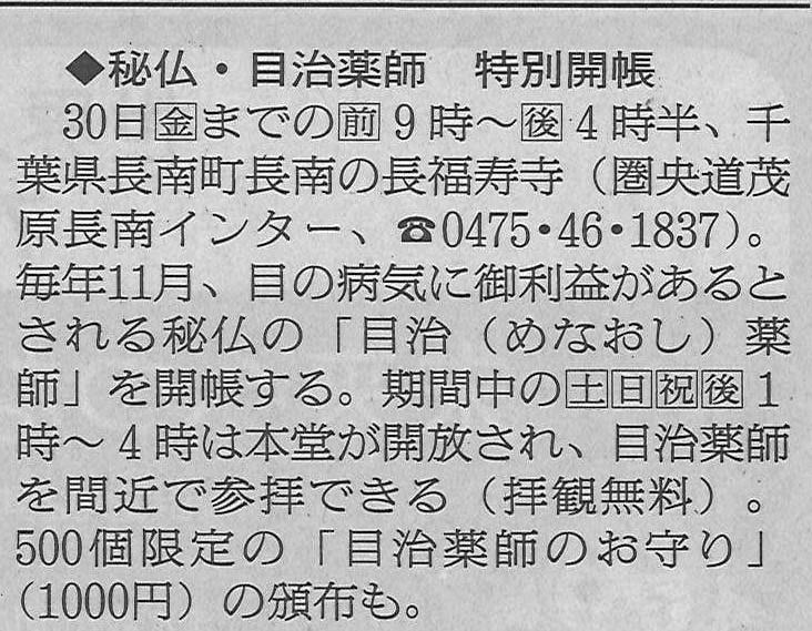 『朝日新聞』首都圏マリオン 《秘仏・目治薬師》特別開帳