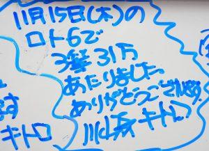 明日(21日)は[大安吉日]&[巳の日] 宝くじ発売日