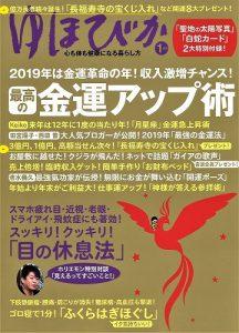 金運アップの雑誌『ゆほびか』1月号に特集されました。