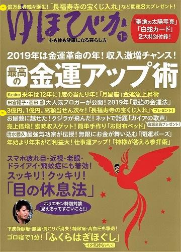 雑誌『ゆほびか』1月号に特集されました。